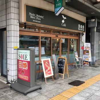 水戸の整体CURA水戸駅からの道順6