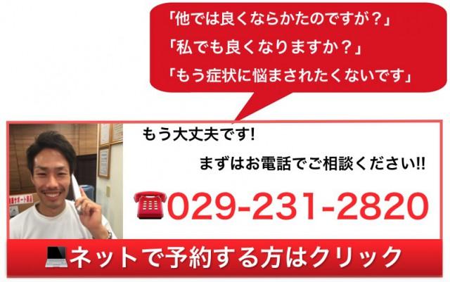 水戸の整体CURA電話とネット予約