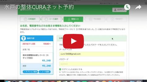 水戸の整体 CURAネット予約の使い方