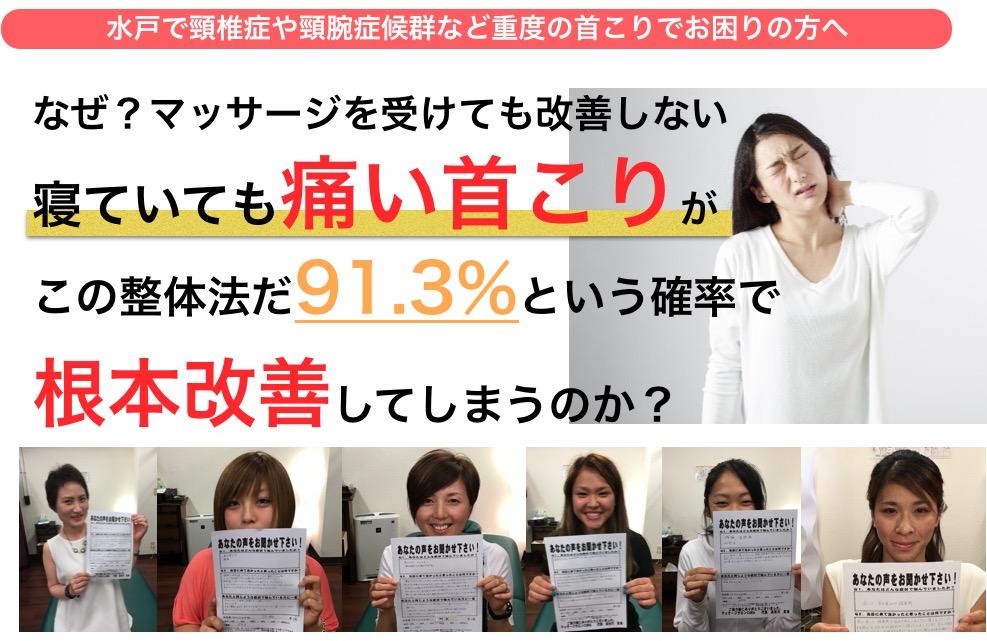 水戸で首こり改善で人気の整体CURAがなぜ91.3%で改善できるのか?