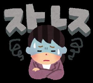 腰椎椎間板ヘルニアの原因、ストレス