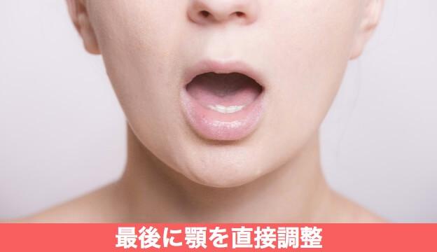 顎関節症への整体CURAの施術