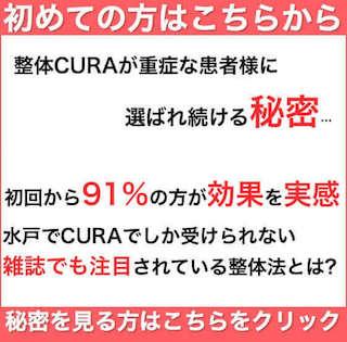 水戸の整体CURAが選ばれ続ける秘密とは