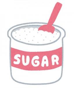 水戸の整体 砂糖が入っている