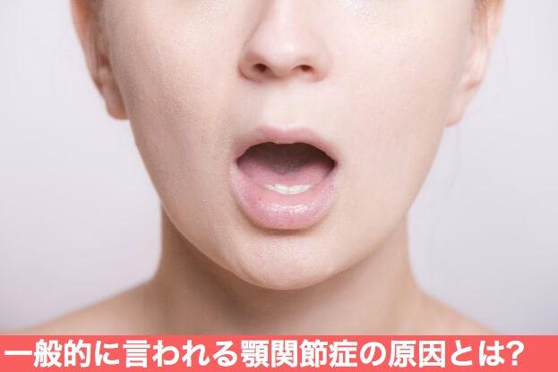 顎関節症の原因とは?