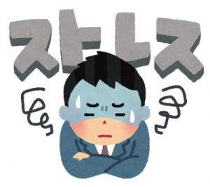 水戸の整体 ストレスによる不眠