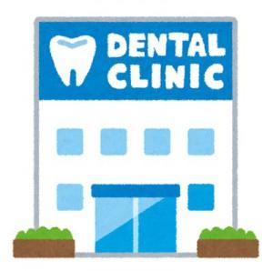 水戸の整体で顎関節症の改善 歯科での治療による予防