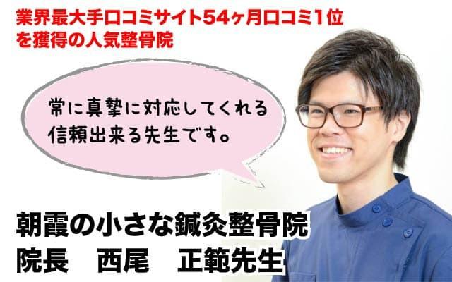 水戸の整体CURA推薦埼玉県朝霞市 西尾正範先生