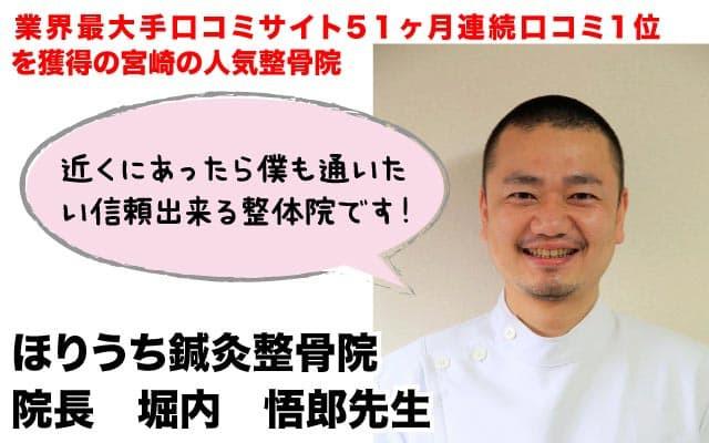 水戸の整体 CURA堀内先生からの推薦
