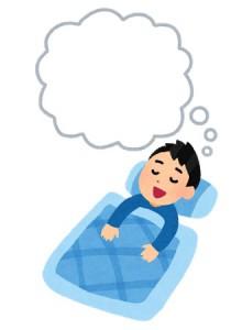 水戸の整体 睡眠時に夢を見る