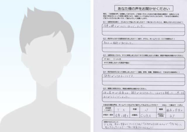T.K様 水戸市 20代男性 臨床工学技士