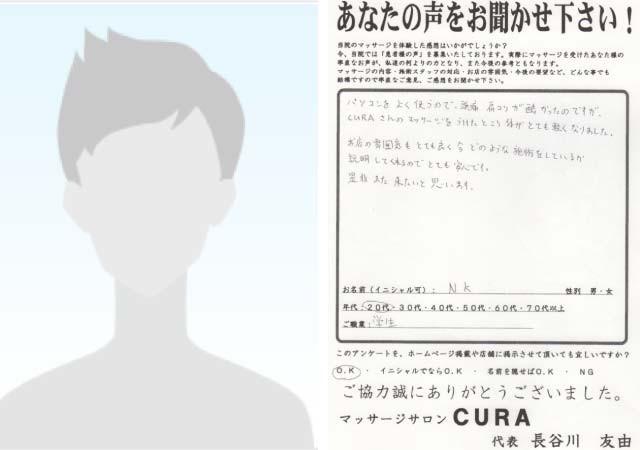 N.Kさま 水戸市 20代男性
