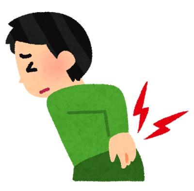 水戸の整体 腰痛で困っている